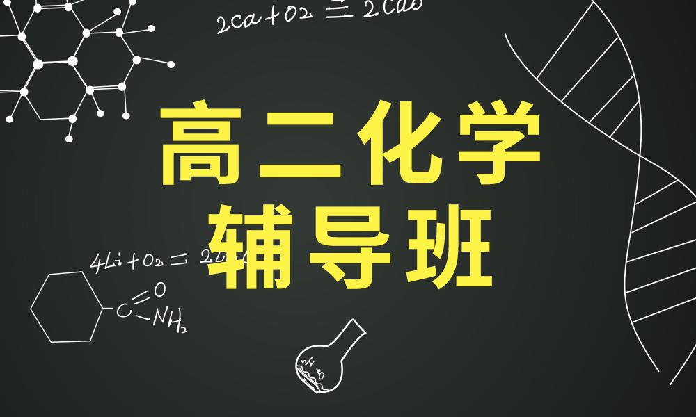 青岛大智高二化学辅导班