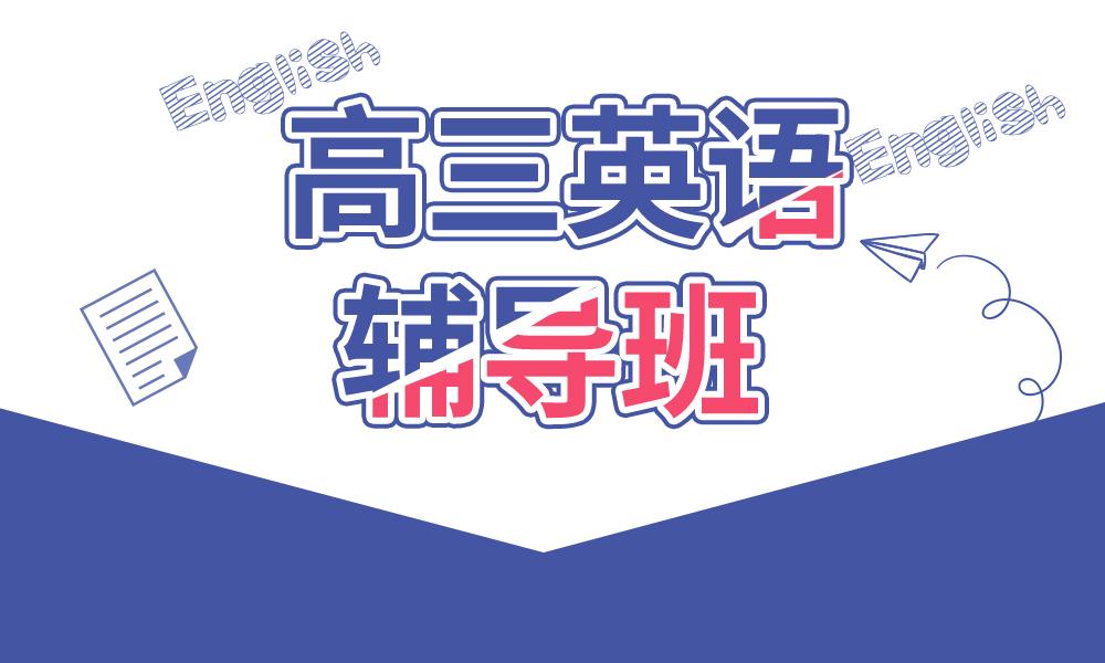 青岛大智高三英语辅导班