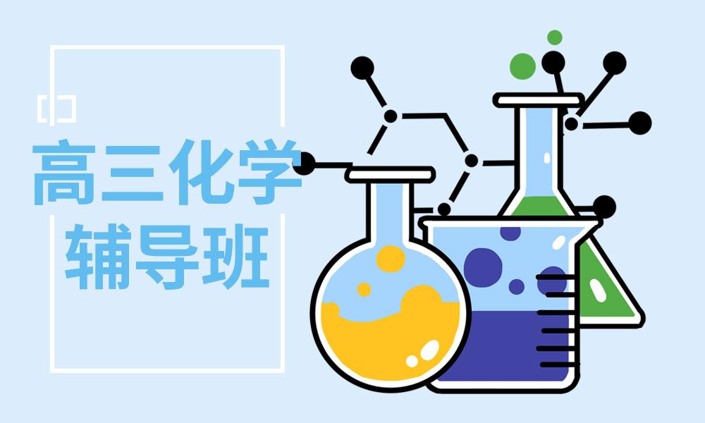 青岛大智高三化学辅导班