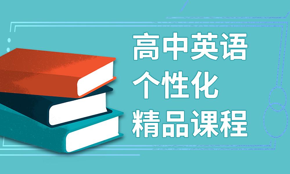 青岛星火高中英语个性化精品课程