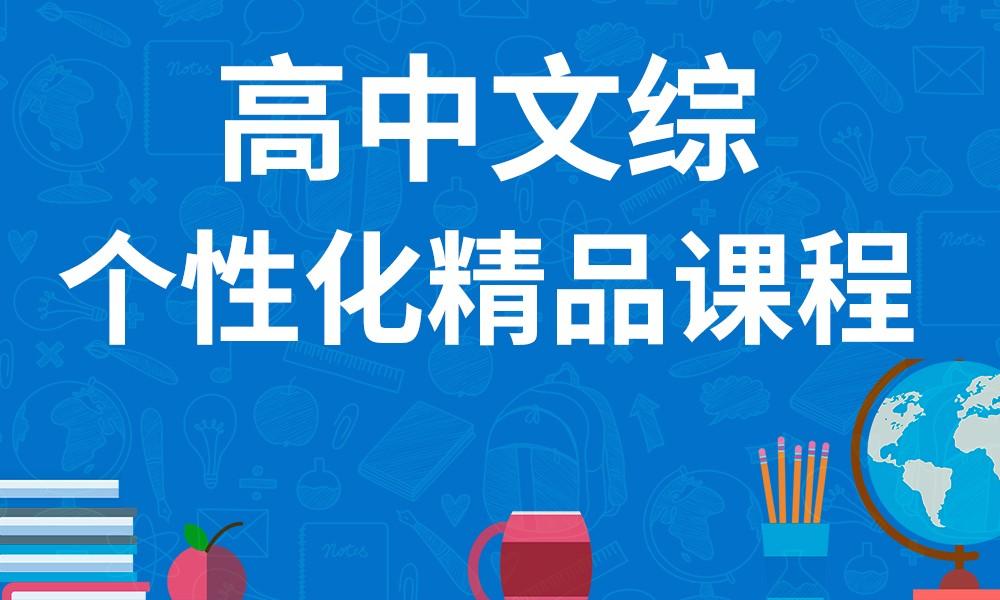 青岛星火高中文综个性化精品课程