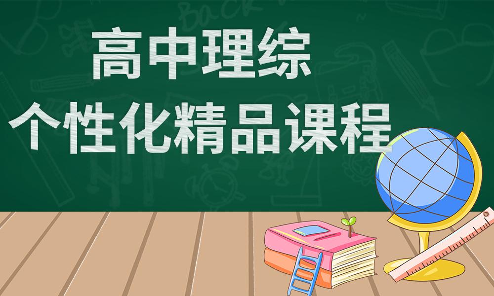青岛星火高中理综个性化精品课程