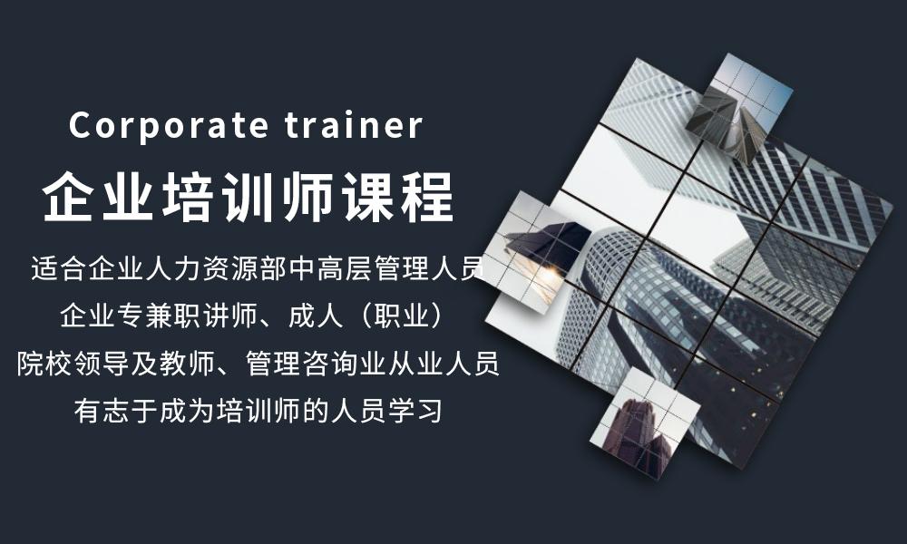 青岛统世教育企业培训师课程