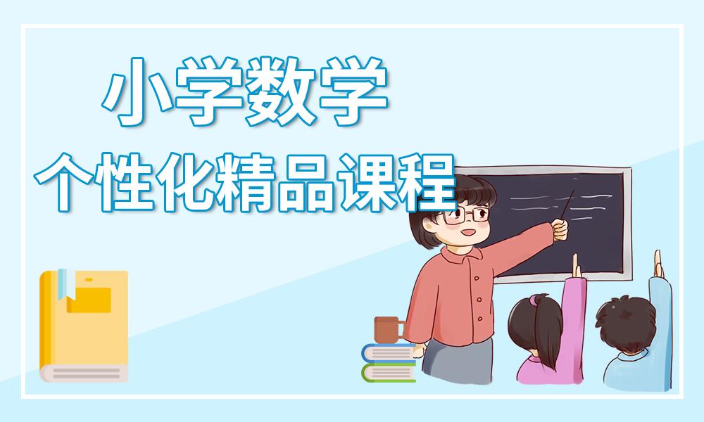 青岛星火小学数学个性化精品课程