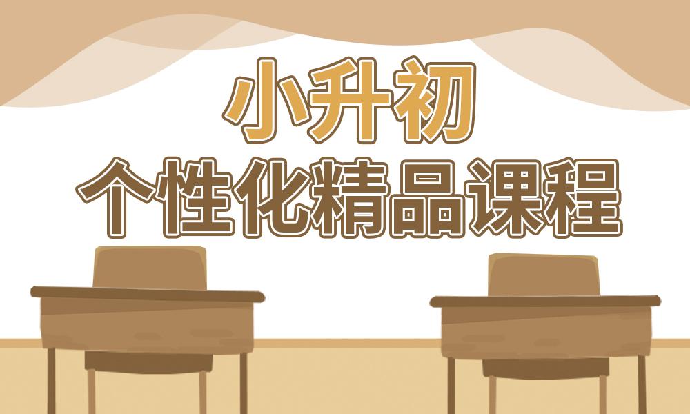 青岛星火小升初个性化精品课程