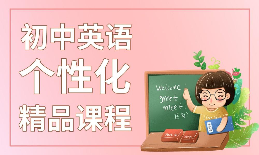 青岛星火初中英语个性化精品课程