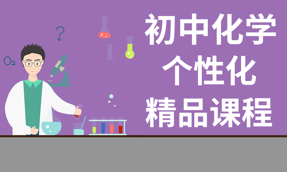 青岛星火初中化学个性化精品课程