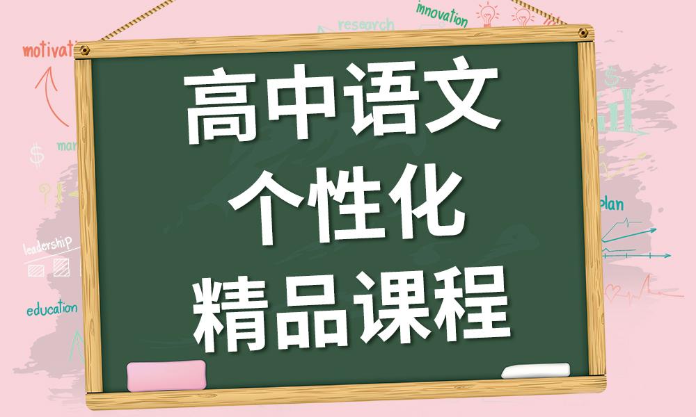 青岛星火高中语文个性化精品课程