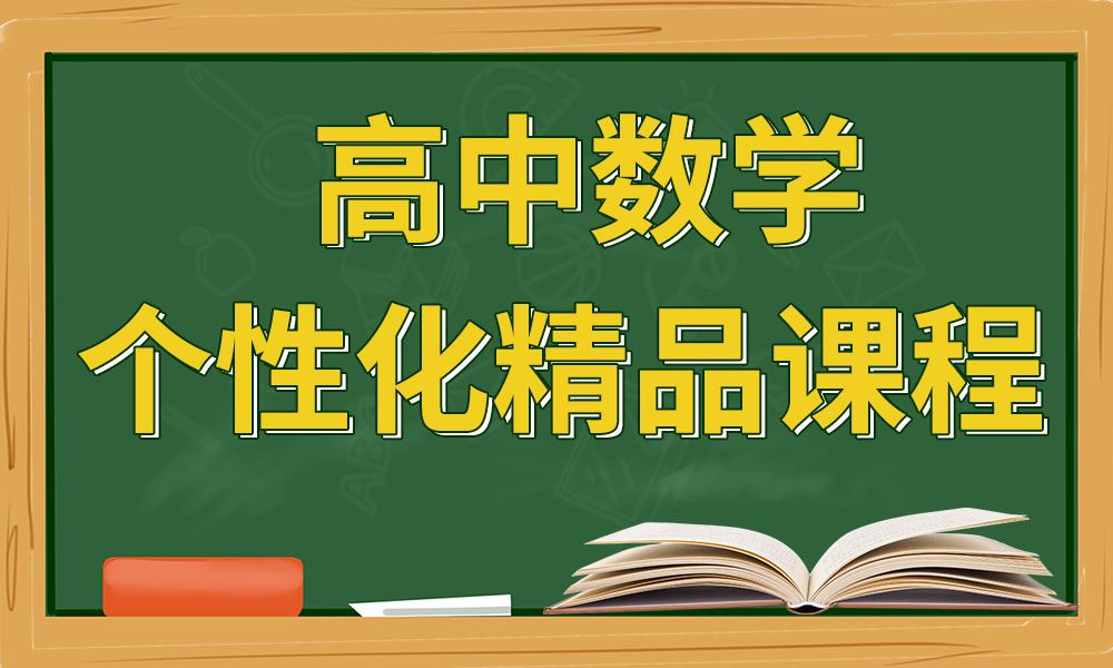 青岛星火高中数学个性化精品课程