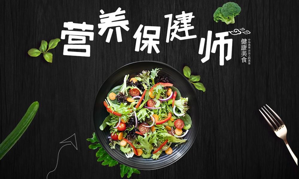 青岛统世教育营养保健师课程