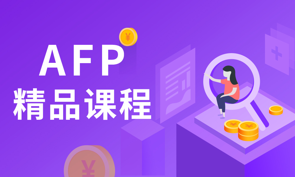 青岛统世教育AFP精品课程