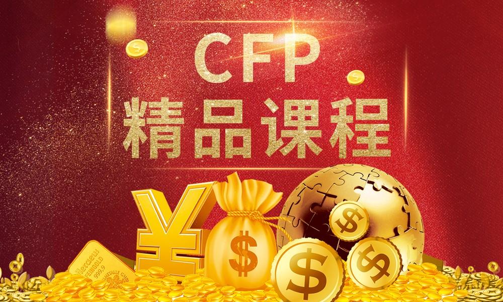 青岛统世教育CFP精品课程
