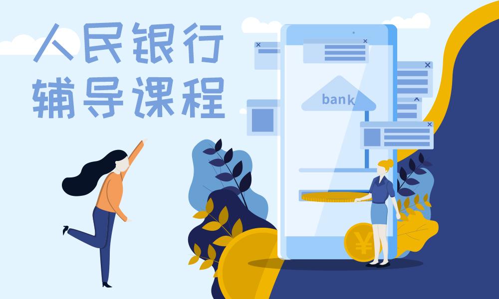 青岛中公人民银行辅导课程