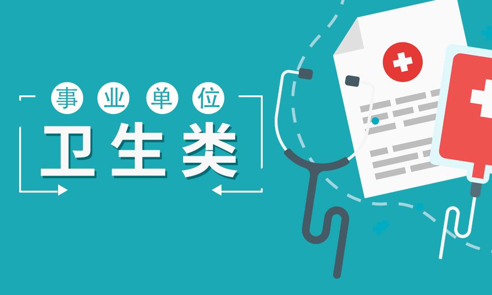 青岛中公事业单位(卫生类)课程