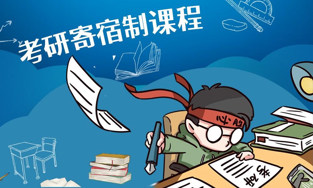 青岛中公考研寄宿制课程