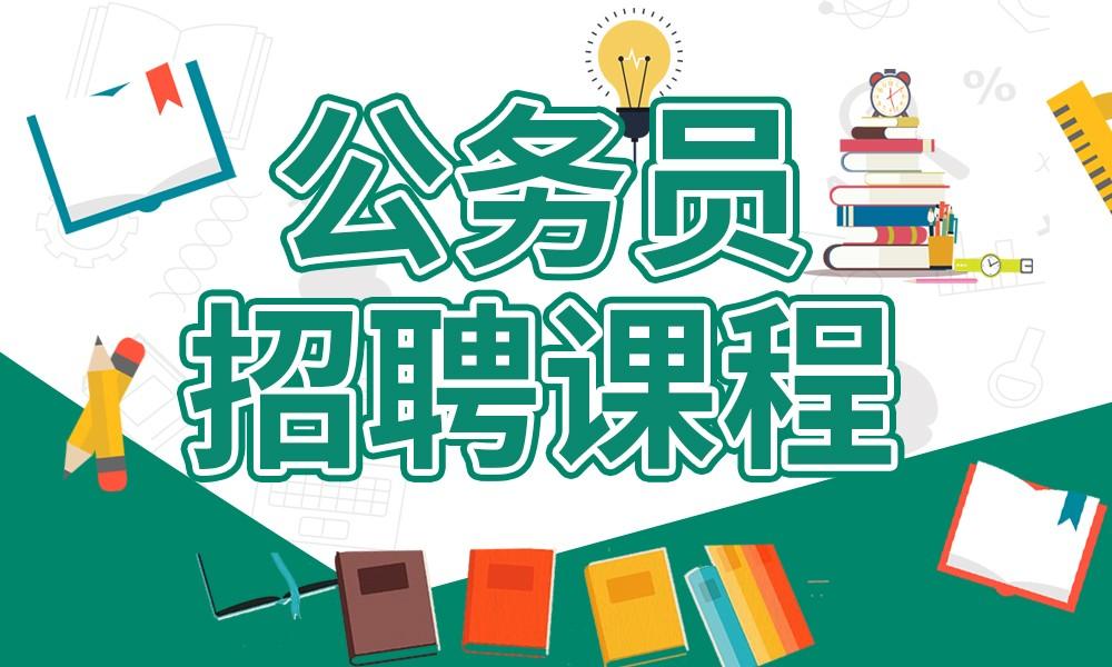 青岛中公公务员招聘课程