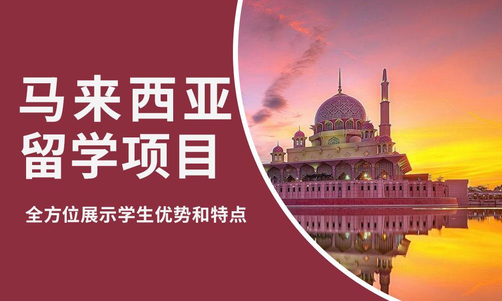 青岛新通马来西亚留学申请