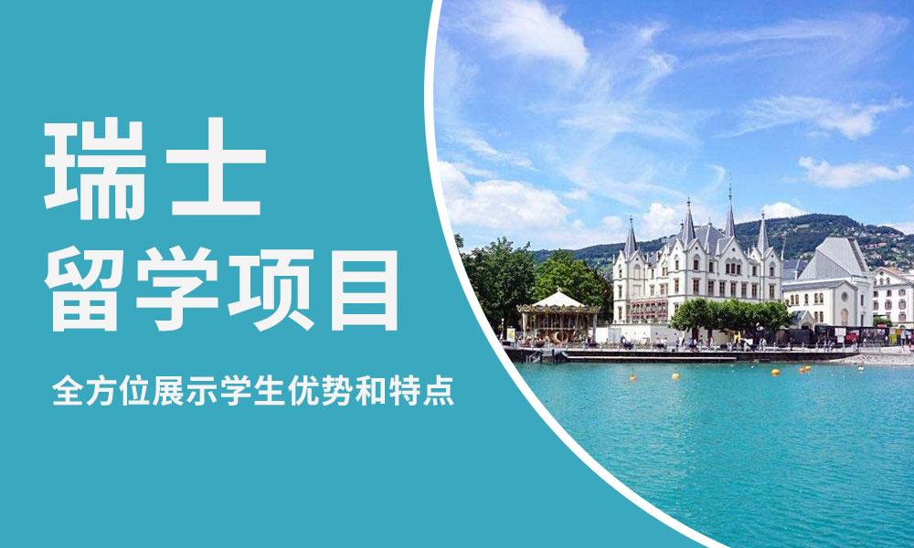 青岛新通瑞士留学申请