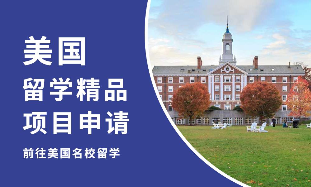 青岛新通美国留学申请