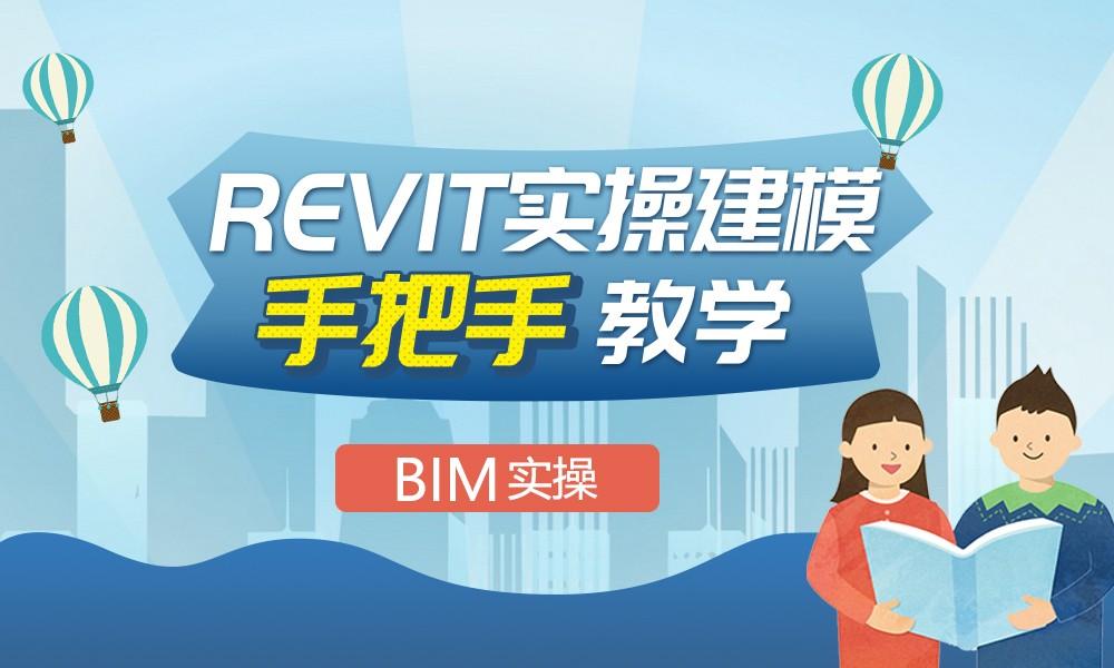 青岛学尔森Revit软件实操课程