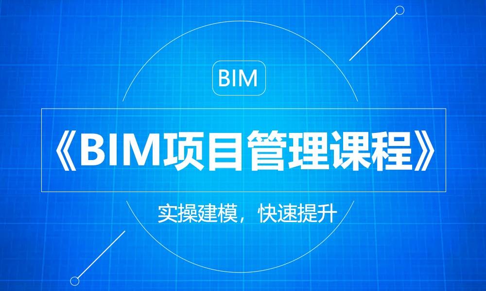 青岛学尔森BIM项目管理中级课程