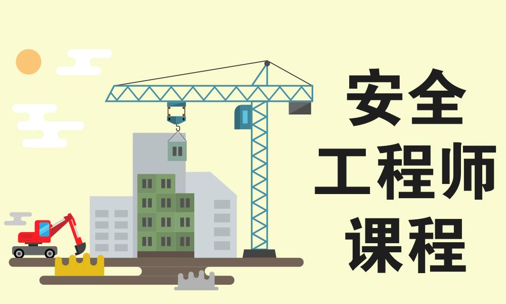 青岛学尔森安全工程师培训