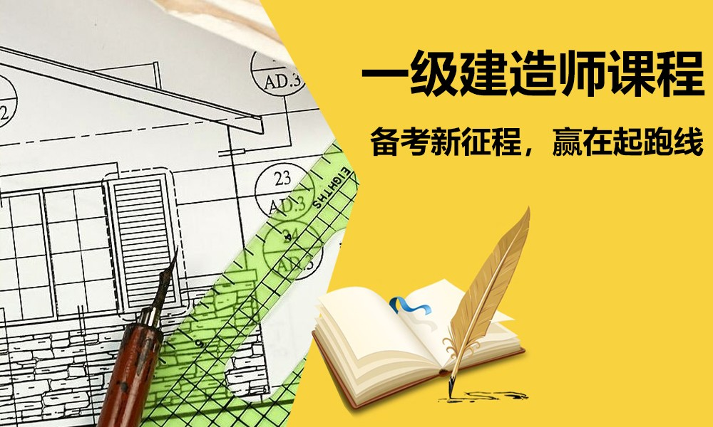 青岛学尔森一级建造师课程