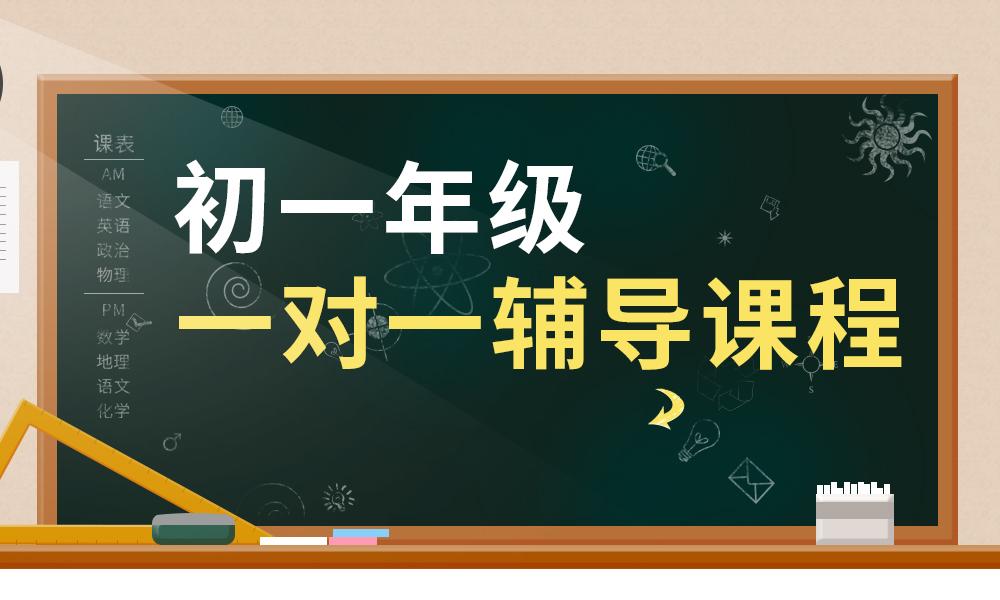 青岛新铧初一辅导课程