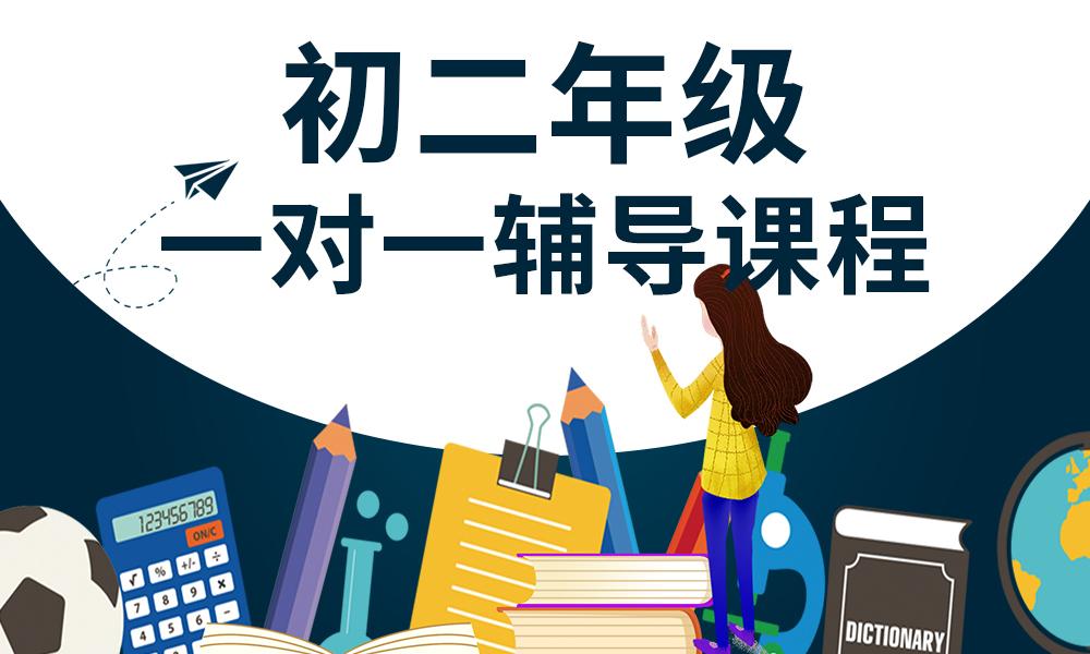 青岛新铧初二辅导课程