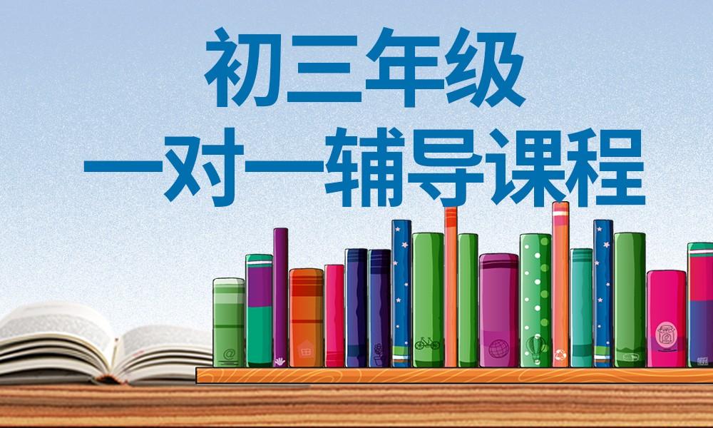 青岛新铧初三辅导课程