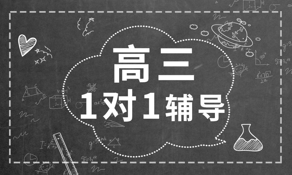 青岛新铧高三辅导课程