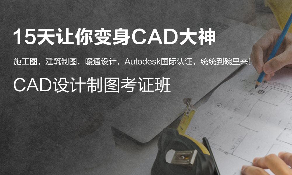 青岛天琥CAD设计制图考证班