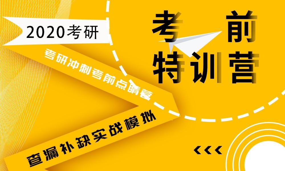 青岛海天2020考研考前特训营