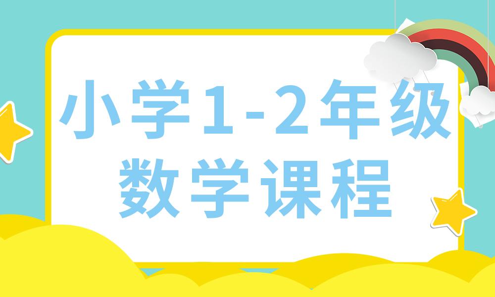 济南天材小学1-2年级数学课程