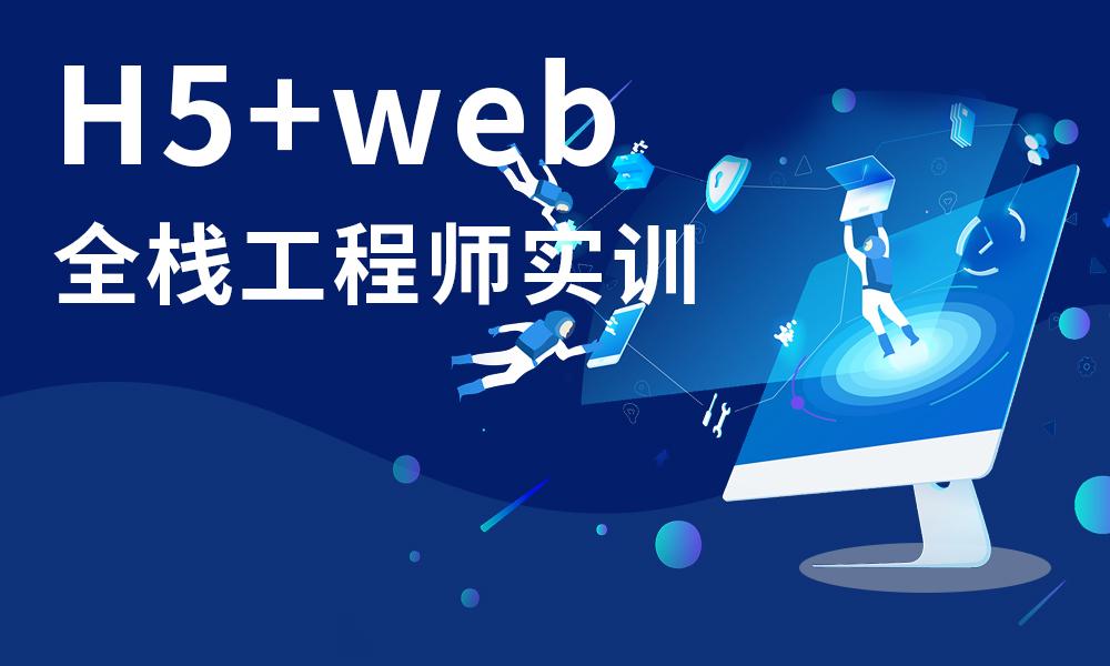 青岛思途H5+web全栈工程师实训