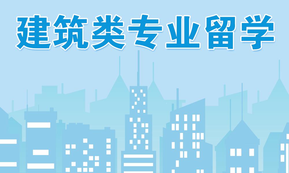 青岛ACG建筑空间专业留学