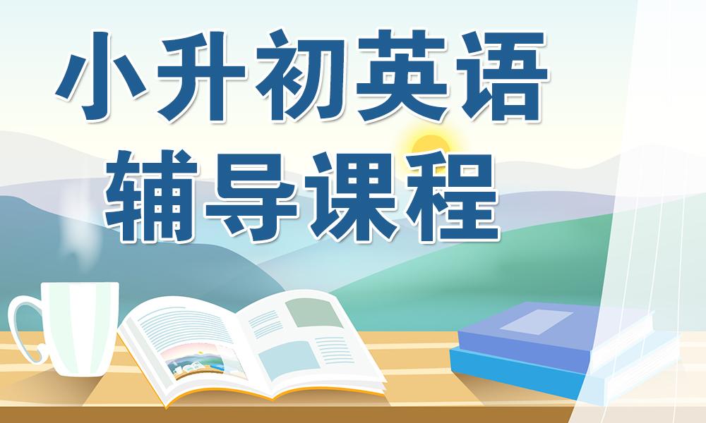 青岛精锐小升初英语辅导课程