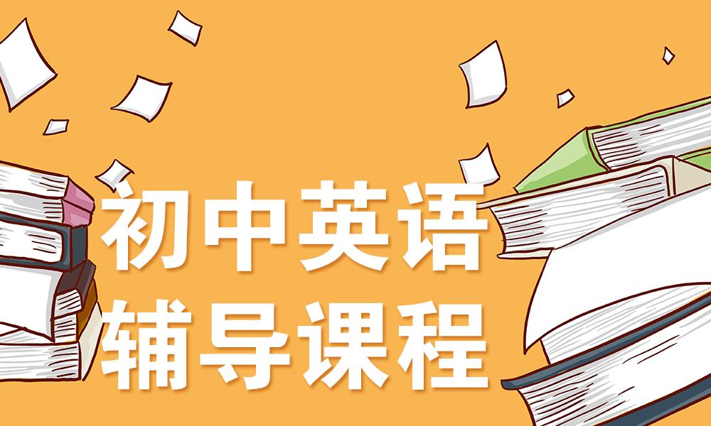 青岛精锐初中英语辅导课程