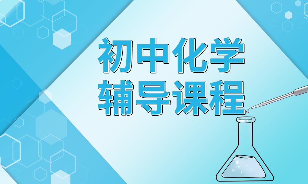 青岛精锐初中化学辅导课程