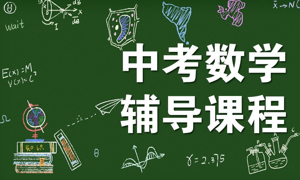 青岛精锐中考数学辅导课程