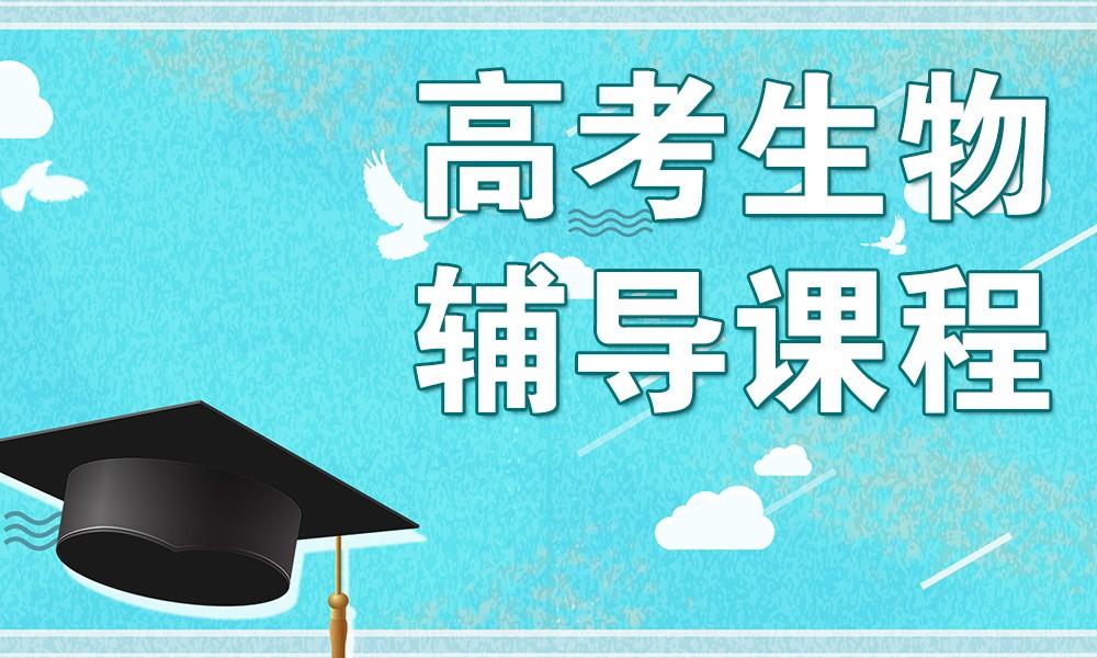 青岛精锐高考生物辅导课程