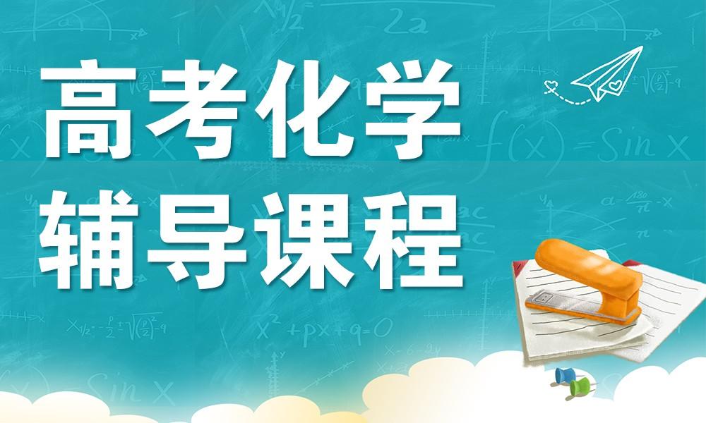 青岛精锐高考化学辅导课程