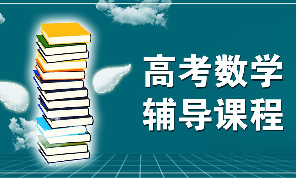 青岛精锐高考数学辅导课程