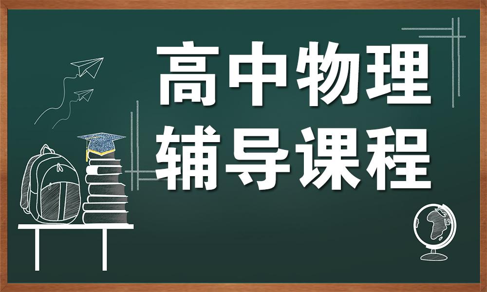 青岛精锐高中物理辅导课程