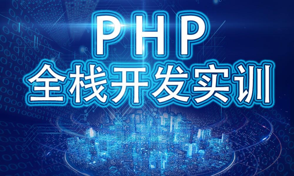 青岛思途PHP全栈开发实训