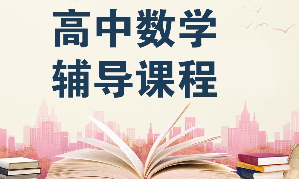 青岛精锐高中数学辅导课程