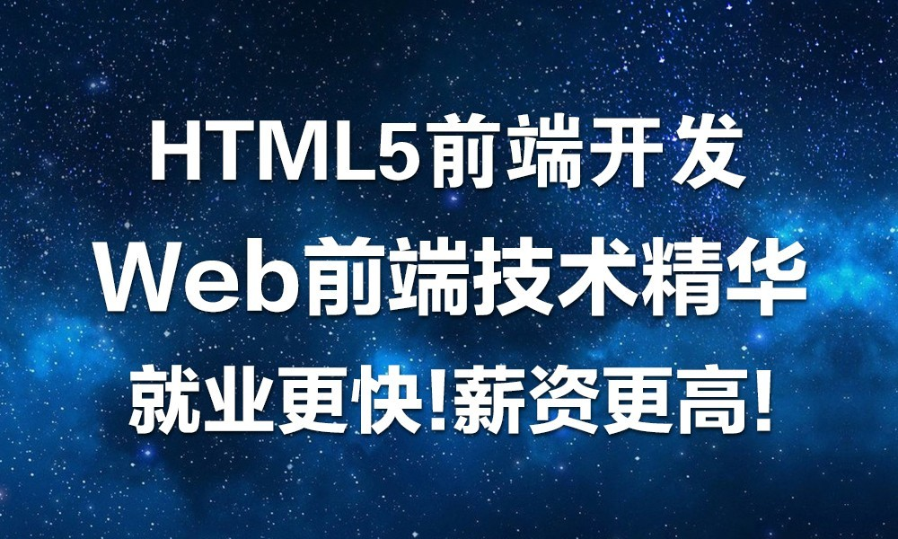 青岛千峰HTML5就业班