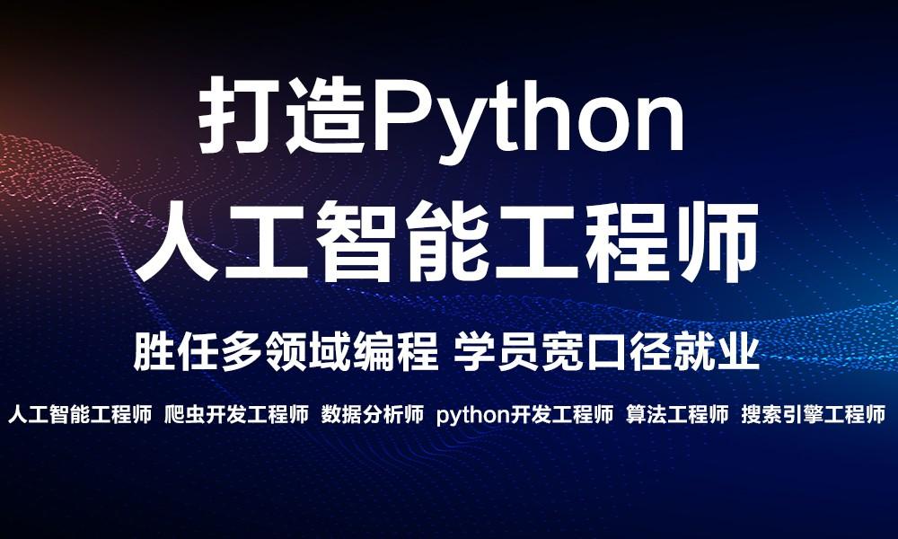 青岛千峰Python就业班