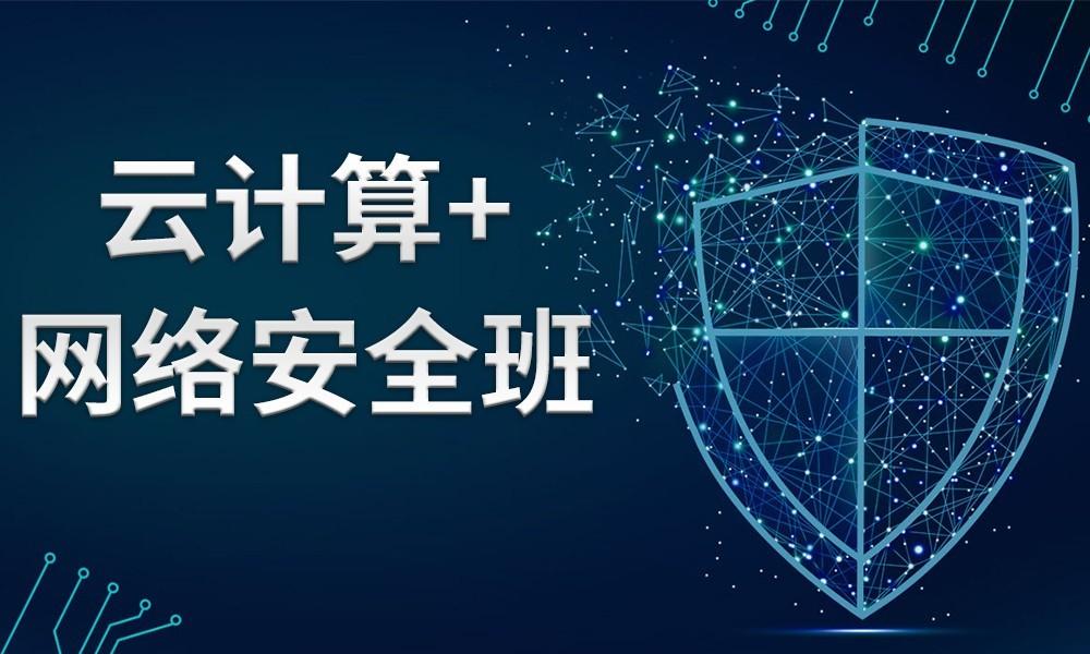 青岛千峰云计算+网络安全班