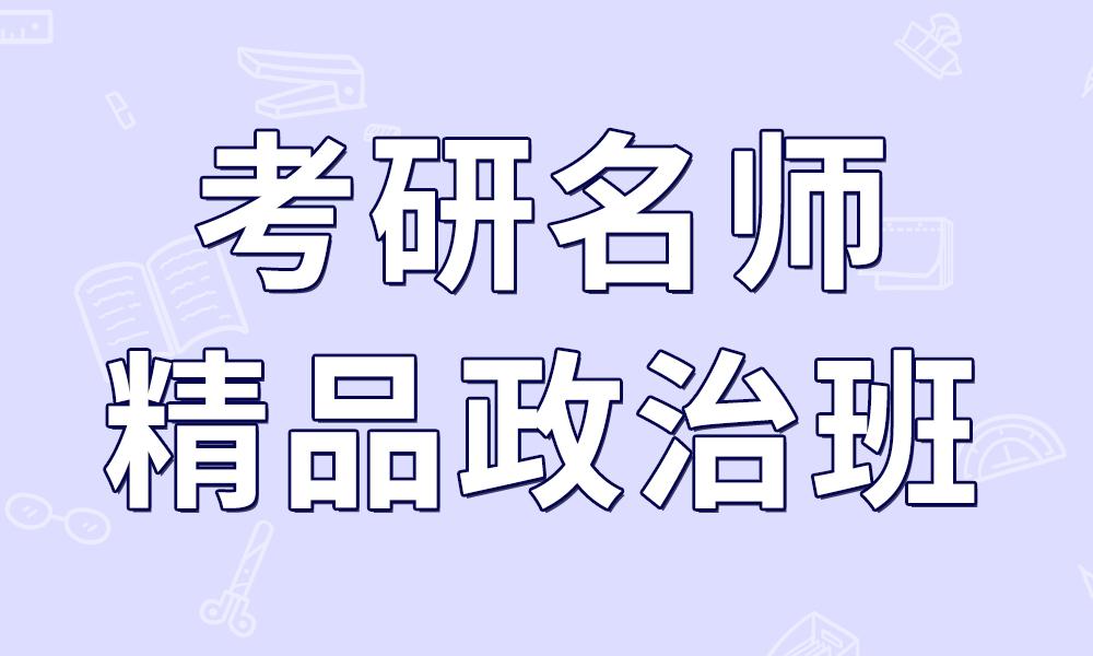 考研名师精品政治班